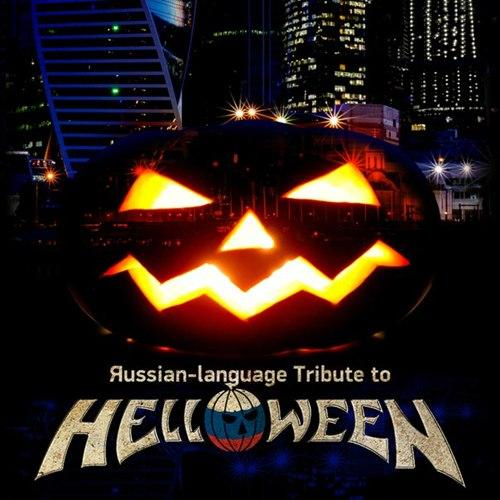 Various Artists - Russian-language tribute to Helloween