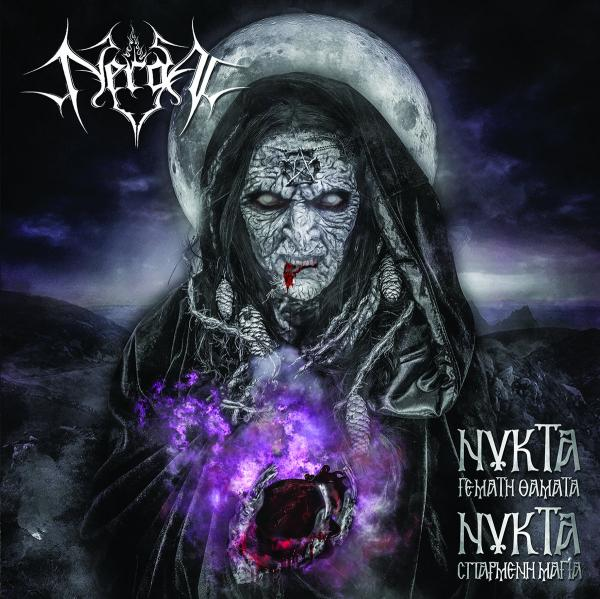 Nergal - Night Full Of Miracles Night Sown With Spells (Νύκτα γεμάτη θάματα - νύκτα σπαρμένη μάγια)