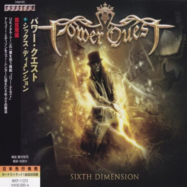 Power Quest - Sixth Dimension (Japanese Edition) (Lossless)
