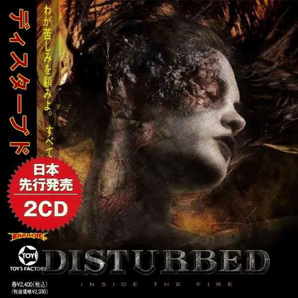 Disturbed - Inside The Fire (Compilation) (Japanese Edition)