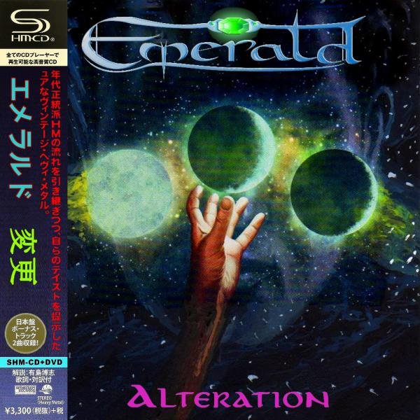 Emerald - Alteration (Compilation) (Japanese Edition)