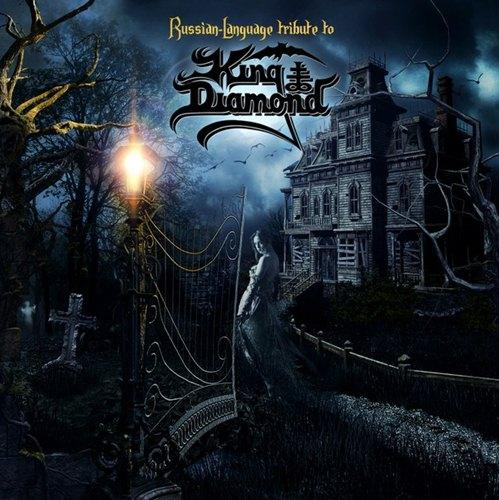 Various Artists - Russian Language Tribute to King Diamond