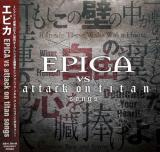 Epica -  Epica vs Attack On Titan Songs (EP) (Japanese Edition) (Lossless)