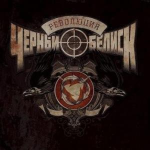 Рок-группа «черный обелиск» выступила с концертом во владивостоке.