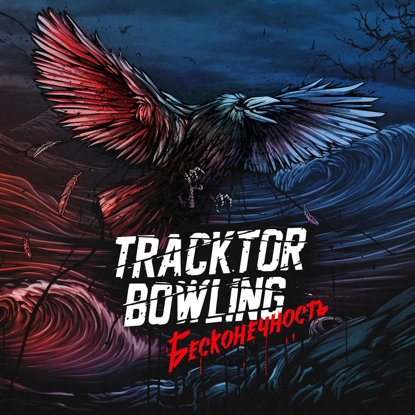 Tracktor bowling дискография скачать торрент бесплатно.