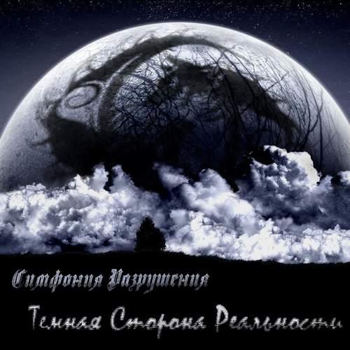 simfoniya-razrusheniya-smotret